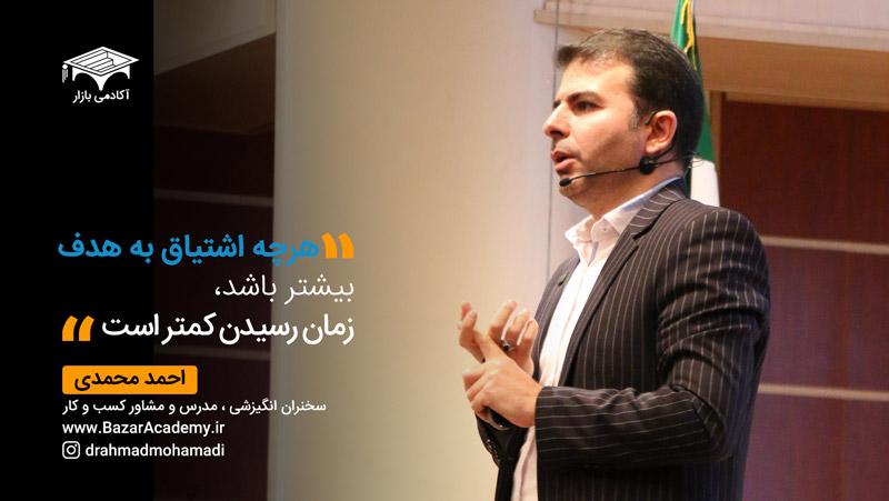 جمله انگیزشی 17 : استاد احمد محمدی