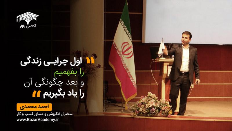 جمله انگیزشی 16 : استاد احمد محمدی