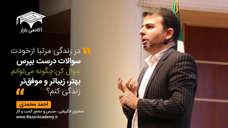 جمله انگیزشی 05 : استاد احمد محمدی