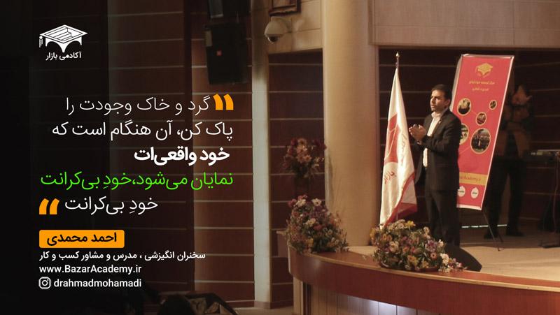 جمله انگیزشی 11 : استاد احمد محمدی