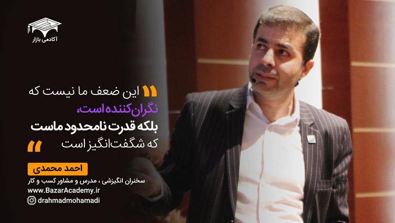جمله انگیزشی 12 : استاد احمد محمدی