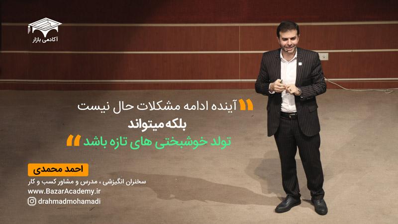 جمله انگیزشی 01 : استاد احمد محمدی