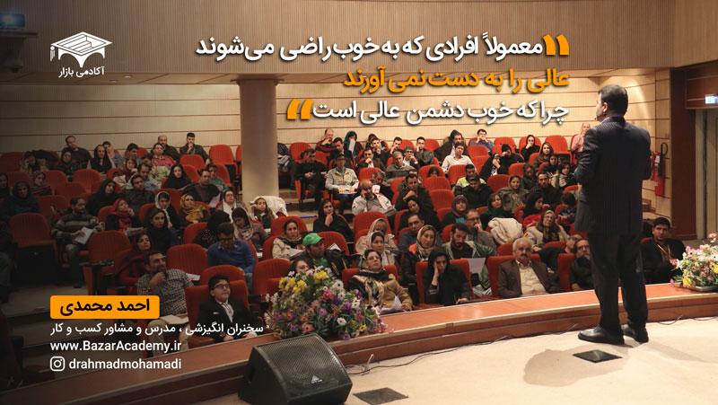 جمله انگیزشی 02 : استاد احمد محمدی