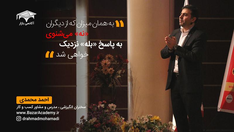 جمله انگیزشی 10 : استاد احمد محمدی
