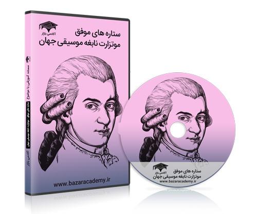 موتزارت نابغه موسیقی جهان
